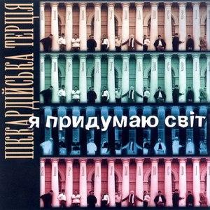 Піккардійська Терція альбом Я придумаю світ