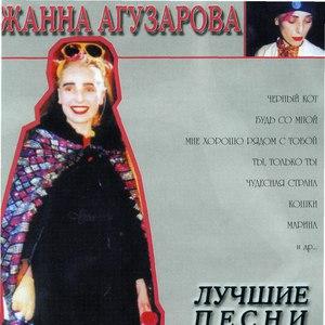 Жанна Агузарова альбом Лучшие Песни