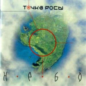 Точка Росы альбом Небо