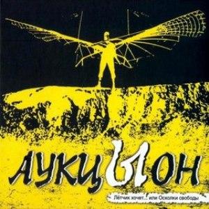АукцЫон альбом Лётчик хочет... или Осколки свободы