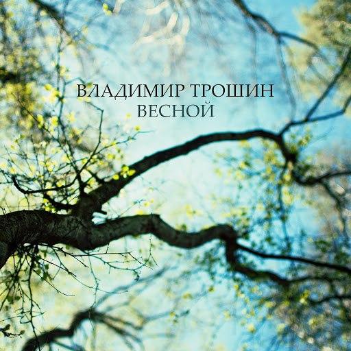 Владимир Трошин альбом Весной