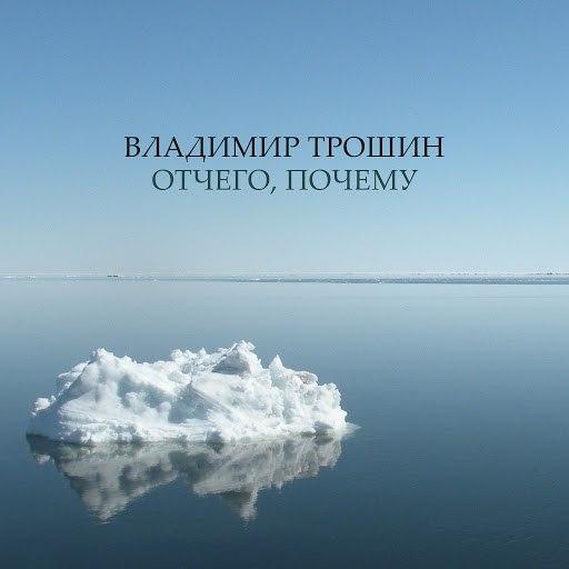 Альбом Владимир Трошин Отчего, почему