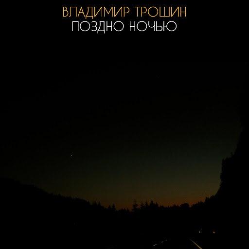 Владимир Трошин альбом Поздно ночью