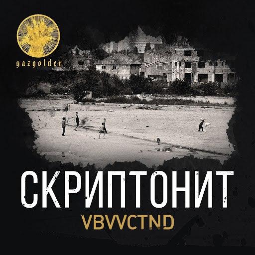 Скриптонит альбом VBVVCTND
