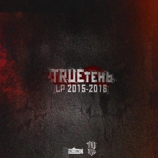 TRUEтень альбом LP 2015-2016