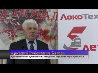 Концерт народного заводского хора