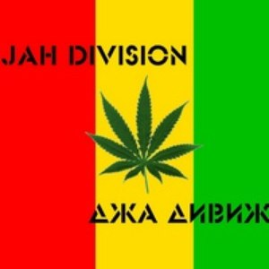 Jah division альбом Jah Division