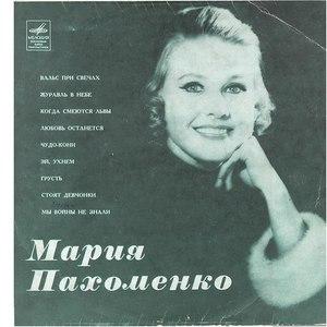 Мария Пахоменко альбом Мария Пахоменко