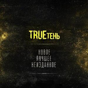 TRUEтень альбом Новое, лучшее, неизданное