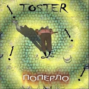 Тостер альбом Не буду воювати