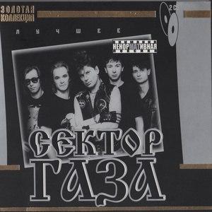 Сектор Газа альбом Zvezdnaya Seriya I