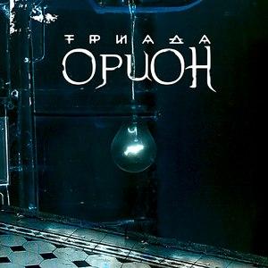 Триада альбом Орион