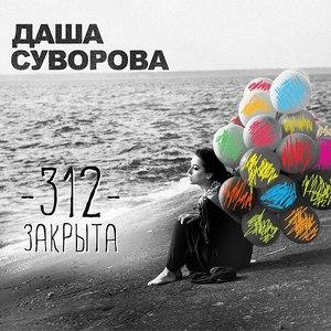 Даша Суворова альбом 312 Закрыта