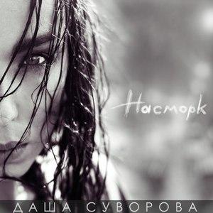 Даша Суворова альбом Насморк