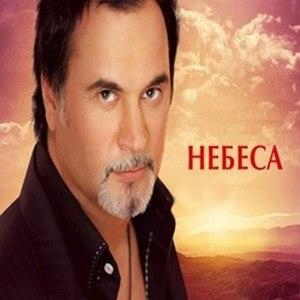 Валерий Меладзе альбом Небеса