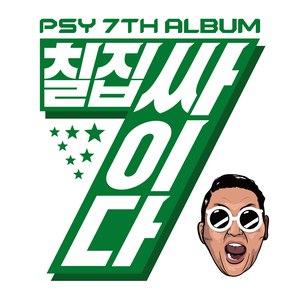 PSY альбом 칠집싸이다