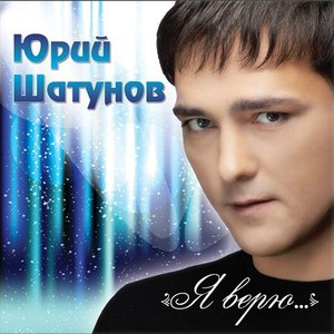Юрий Шатунов альбом Я верю