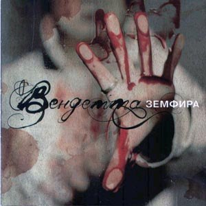 Zемфира альбом Vendetta