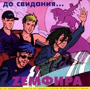 Zемфира альбом До свидания...