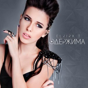Elvira T альбом Одержима