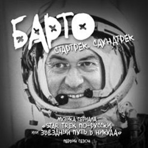 Барто альбом Стартрек. Саундтрек