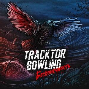 Tracktor Bowling альбом Бесконечность