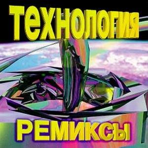 Технология альбом Ремиксы