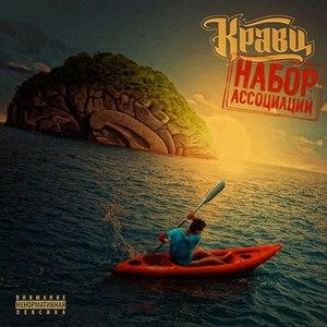 Кравц альбом Набор Ассоциаций