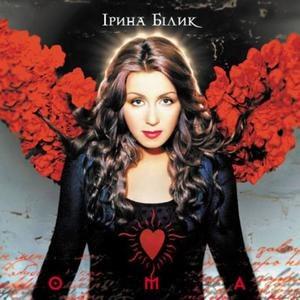 Ірина Білик альбом Ома