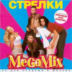 Стрелки альбом Megamix