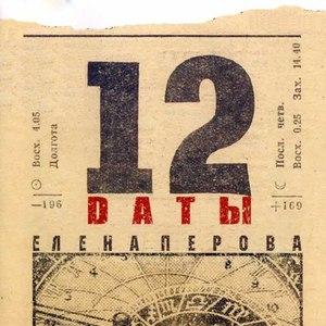 Лена Перова альбом Даты