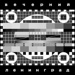 Ленинград альбом Вечерний Ленинград