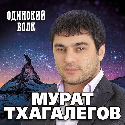 Мурат Тхагалегов альбом Одинокий волк