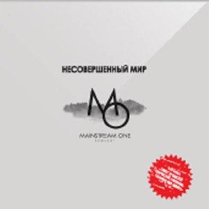 MainstreaM One альбом Несовершенный Мир
