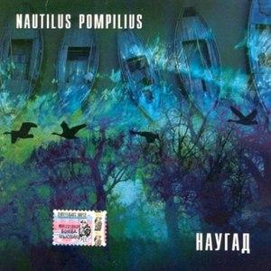 Nautilus Pompilius альбом Наугад