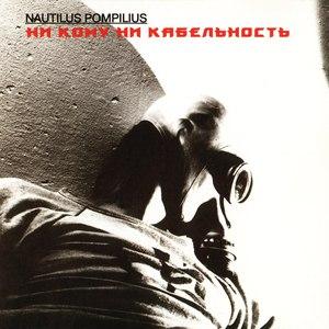 Nautilus Pompilius альбом Ни Кому Ни Кабельность