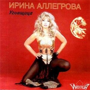 Ирина Аллегрова альбом Угонщица