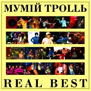 Мумий Тролль альбом Real Best