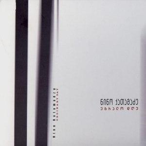 Nino Katamadze альбом Ordinary Day