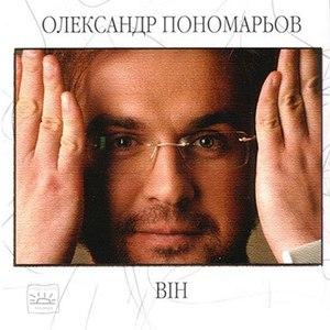 Олександр Пономарьов альбом Він