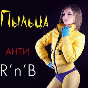 Пыльца альбом Анти R'n'B