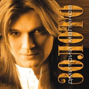 Дмитрий Маликов альбом Золото