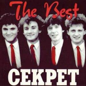 Секрет альбом The best