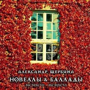 Александр Щербина альбом Новеллы & баллады: 1993 - 1996