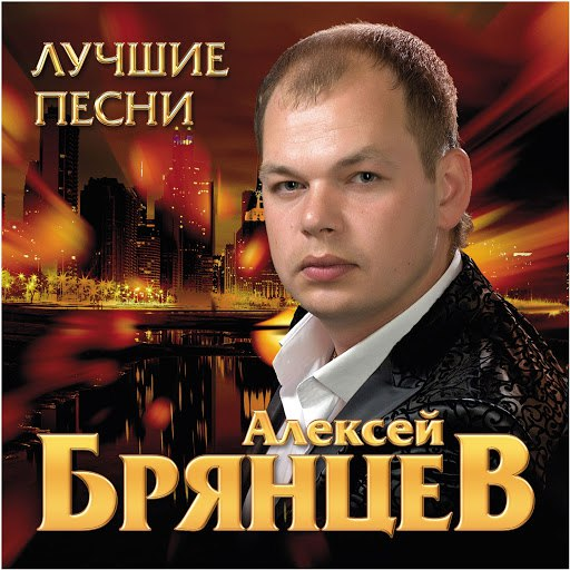 Алексей Брянцев альбом Лучшие песни