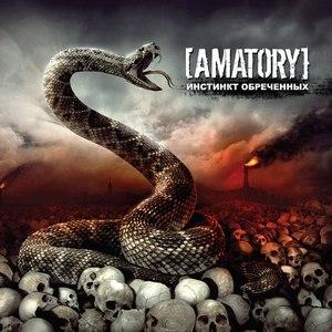 Amatory альбом Инстинкт Обреченных