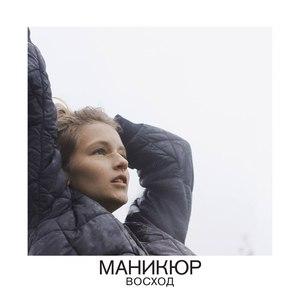 Manicure альбом Восход