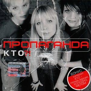Пропаганда альбом Кто?!