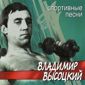 Владимир Высоцкий альбом Спортивные песни