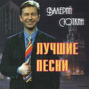Валерий Сюткин альбом Лучшие песни